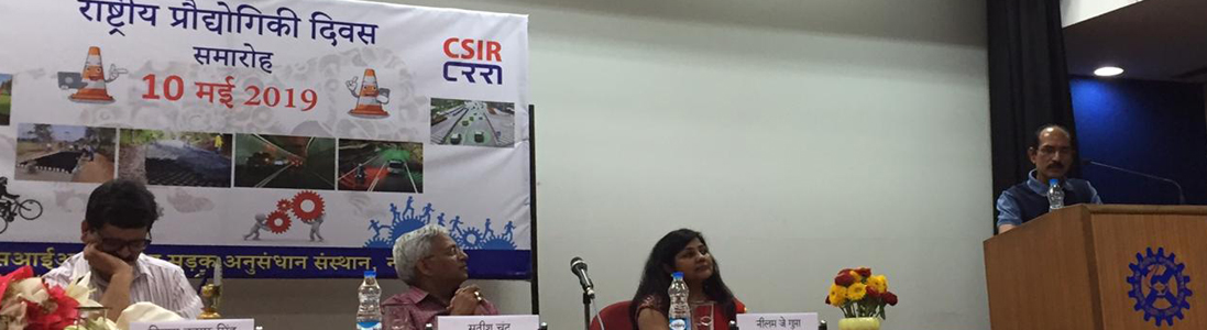 CSIR - National technology day